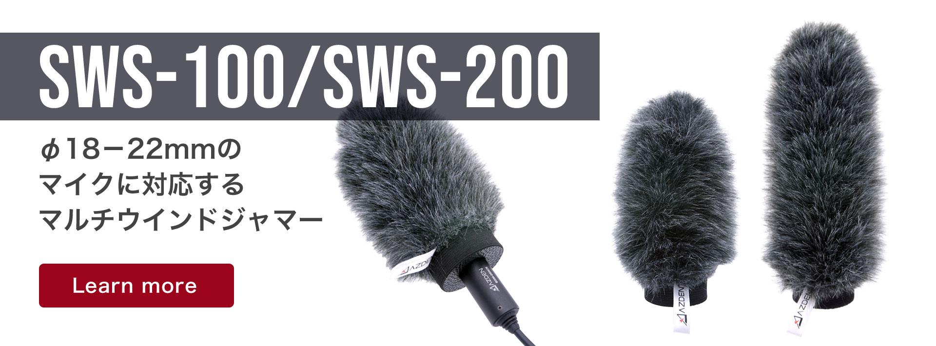 SWS-100_200