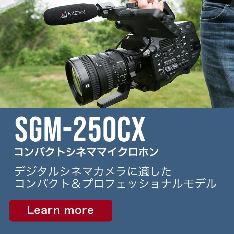 SGM-250CX