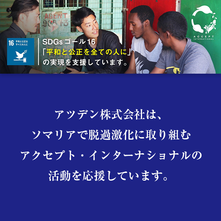 NPO法人 アクセプト・インターナショナル