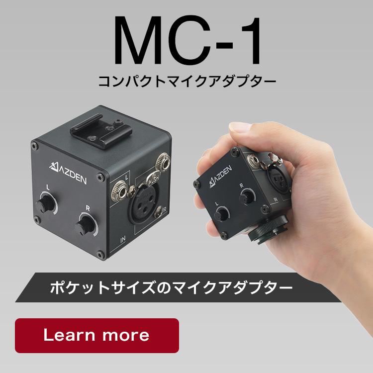 コンパクトマイクアダプター MC-1